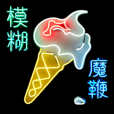 blur-magic-whip